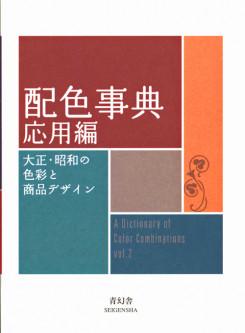 A Dictionary of Color Combinations Vol. 2